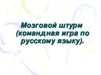 Мозговой штурм (командная игра по русскому языку).