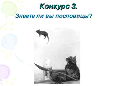 Конкурс 3. Знаете ли вы пословицы?