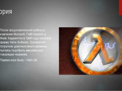 История После продолжительной работы в компанииMicrosoft, Гейб Ньюэлл и Майк...