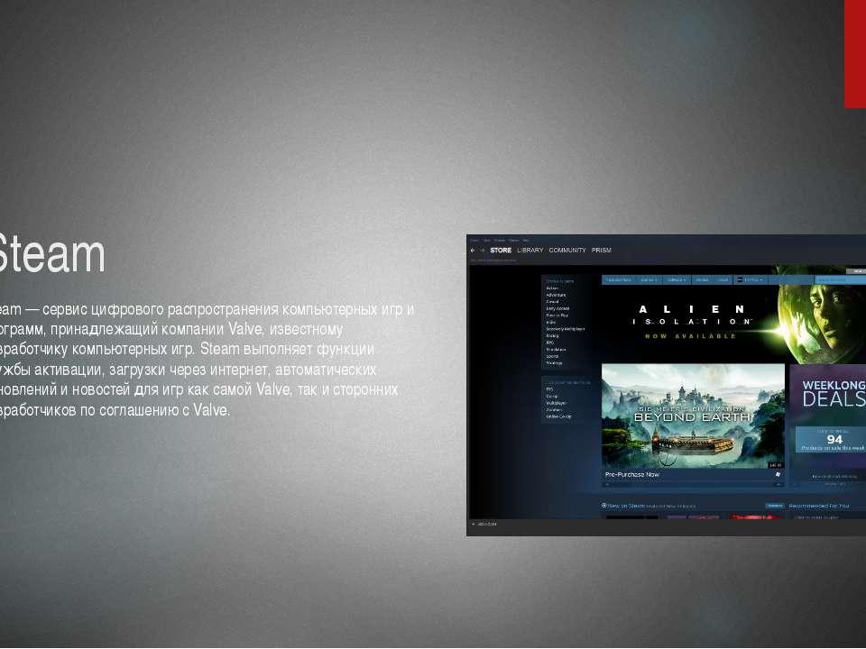 Steam Steam — сервис цифрового распространения компьютерных игр и программ, п...