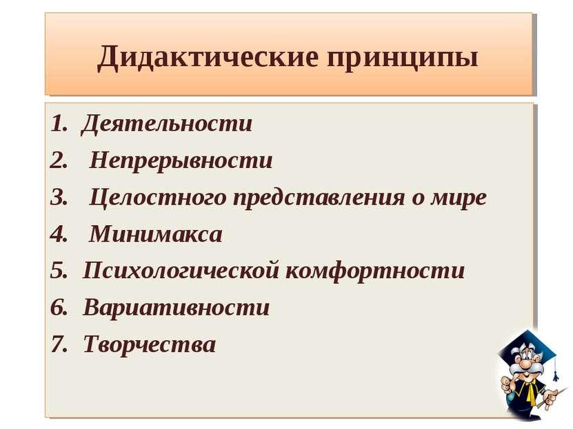 Дидактические принципы Деятельности Непрерывности Целостного представления о ...