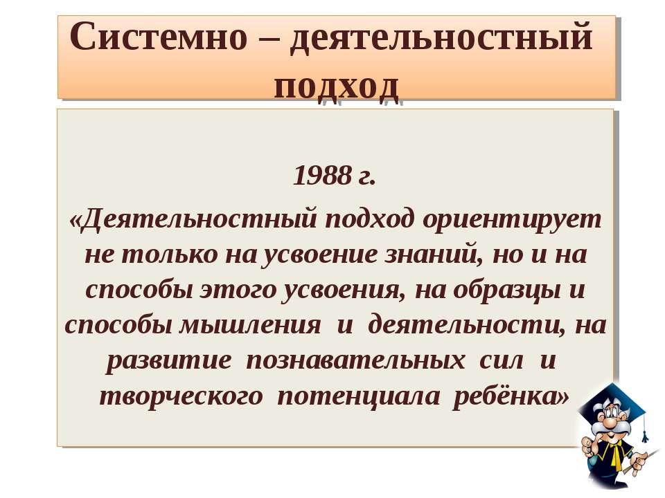 Системно – деятельностный подход 1988 г. «Деятельностный подход ориентирует н...