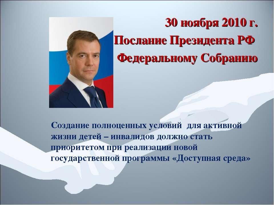 30 ноября 2010 г. Послание Президента РФ Федеральному Собранию Создание полно...