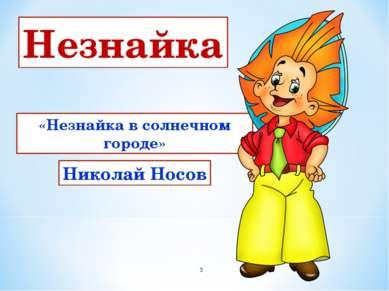 «Незнайка в солнечном городе» Незнайка Николай Носов *
