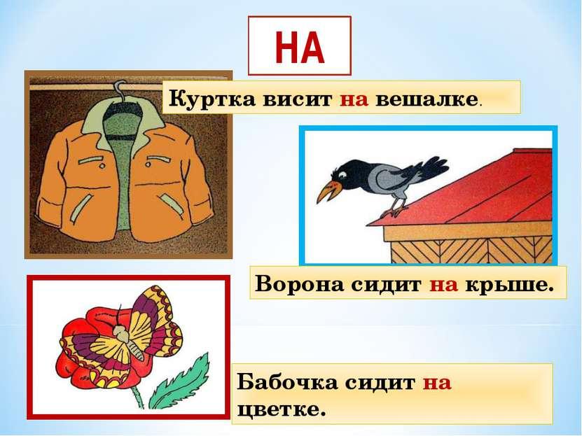 21.2.16 * НА Куртка висит на вешалке. Ворона сидит на крыше. Бабочка сидит на...
