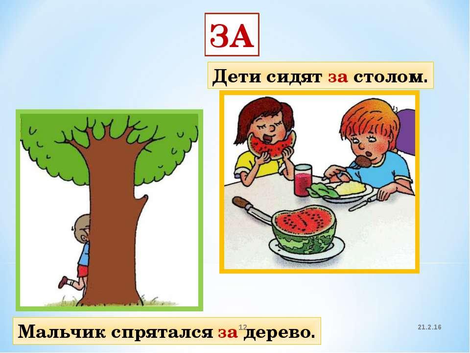 ЗА Мальчик спрятался за дерево. Дети сидят за столом. 21.2.16 *