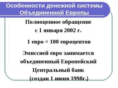 Особенности денежной системы Объединенной Европы Полноценное обращение с 1 ян...