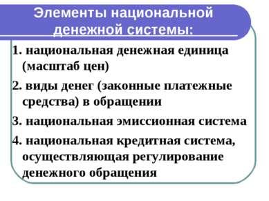 Элементы национальной денежной системы: 1. национальная денежная единица (мас...