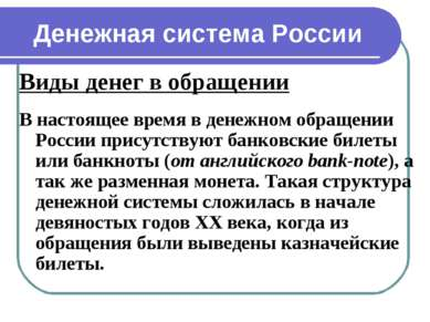 Денежная система России Виды денег в обращении В настоящее время в денежном о...