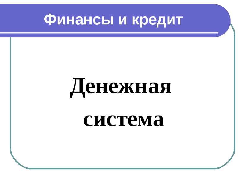Финансы и кредит Денежная система