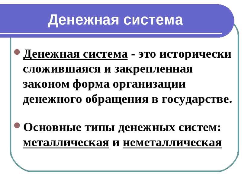 Денежная система Денежная система - это исторически сложившаяся и закрепленна...