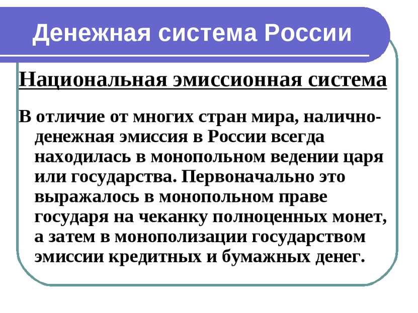 Денежная система России Национальная эмиссионная система В отличие от многих ...