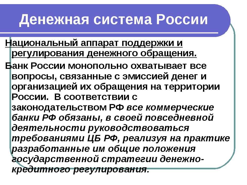 Денежная система России Национальный аппарат поддержки и регулирования денежн...