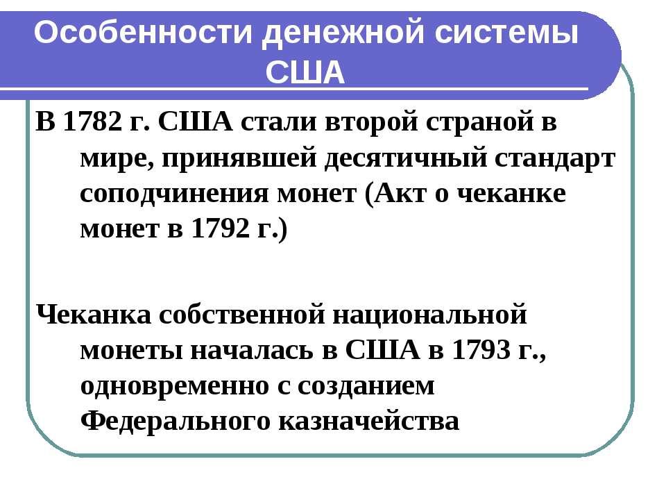 Особенности денежной системы США В 1782 г. США стали второй страной в мире, п...
