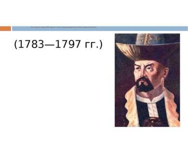 Восстание казахов Младшего жуза под предводительством Сырыма Датулы (1783—179...
