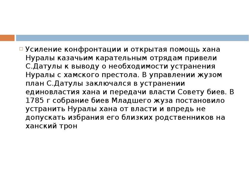 Усиление конфронтации и открытая помощь хана Нуралы казачьим карательным отря...