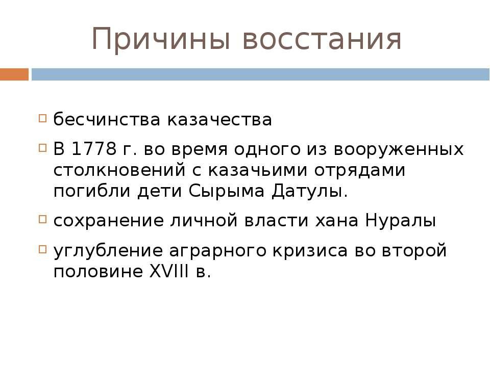 Причины восстания бесчинства казачества В 1778 г. во время одного из вооружен...