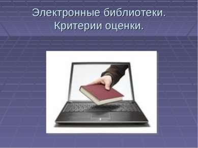 Электронные библиотеки. Критерии оценки.