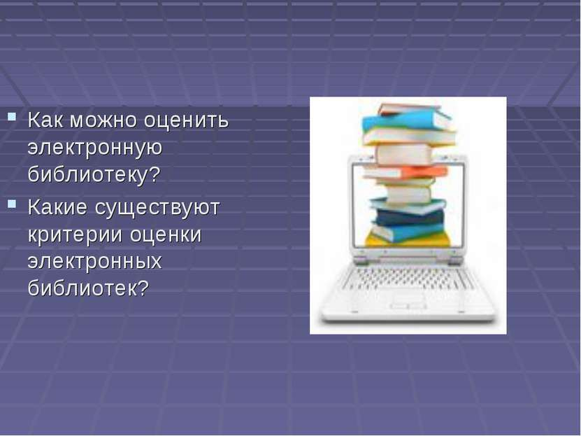 Как можно оценить электронную библиотеку? Какие существуют критерии оценки эл...