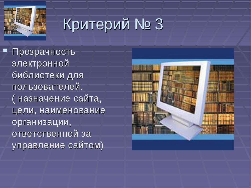Критерий № 3 Прозрачность электронной библиотеки для пользователей. ( назначе...