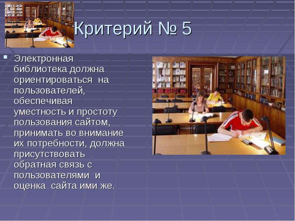 Критерий № 5 Электронная библиотека должна ориентироваться на пользователей, ...