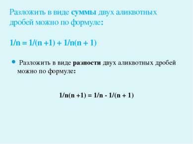 Разложить в виде разности двух аликвотных дробей можно по формуле: 1/n(n +1) ...