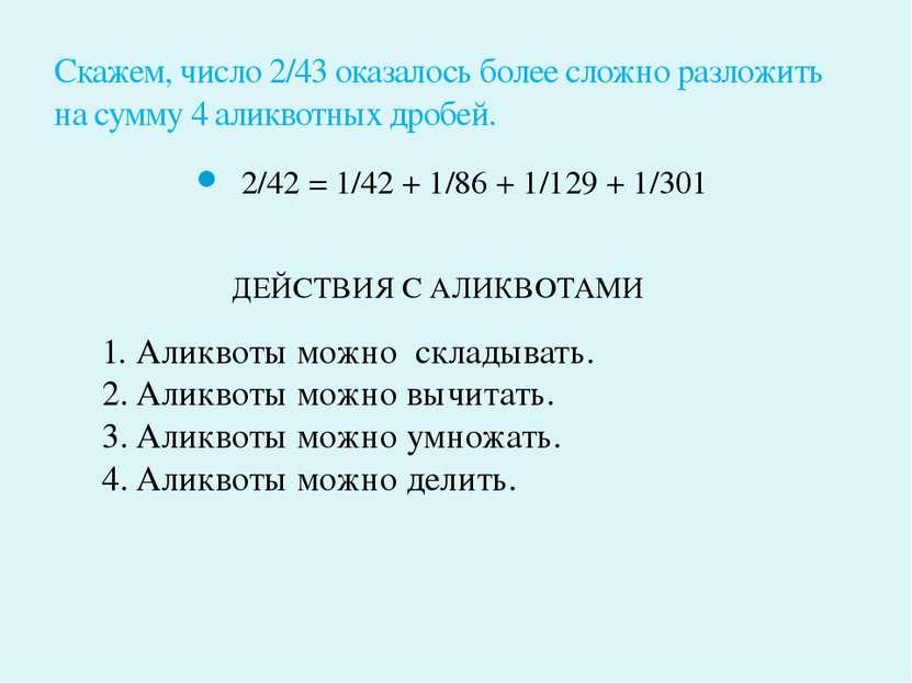 Скажем, число 2/43 оказалось более сложно разложить на сумму 4 аликвотных дро...