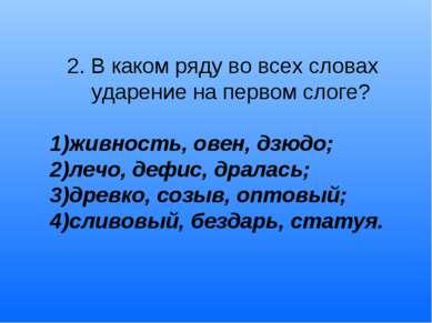 2. В каком ряду во всех словах ударение на первом слоге? живность, овен, дзюд...