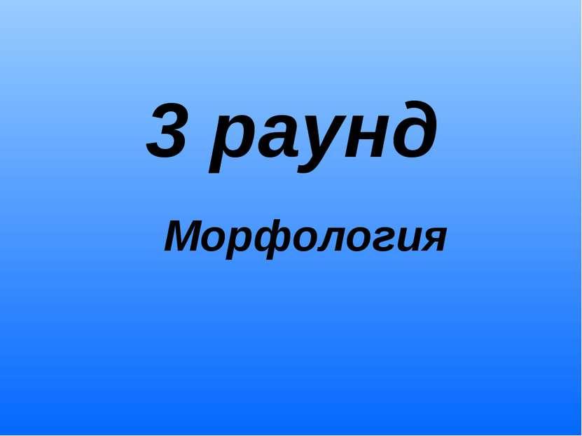 3 раунд Морфология