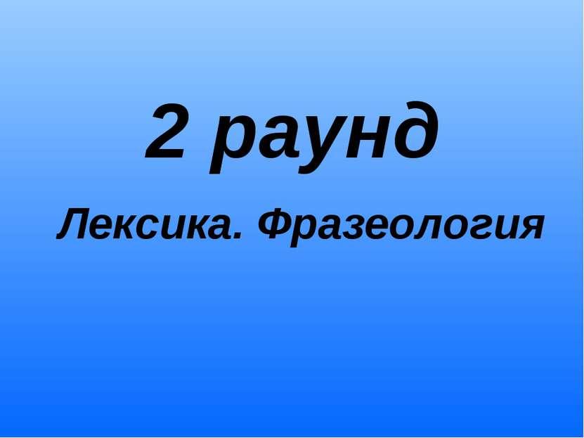 2 раунд Лексика. Фразеология