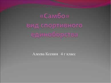 Алеева Ксения 4 г класс