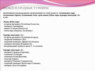 МЕЖДУНАРОДНЫЕ ТУРНИРЫ Крупнейшими международными соревнованиями по самбо явля...