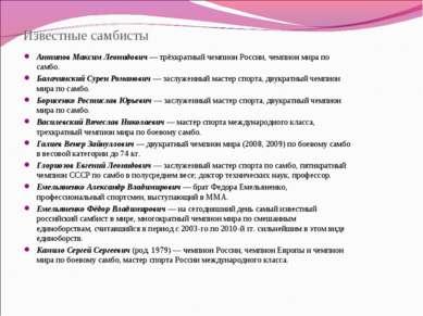 Известные самбисты Антипов Максим Леонидович — трёхкратный чемпион России, че...