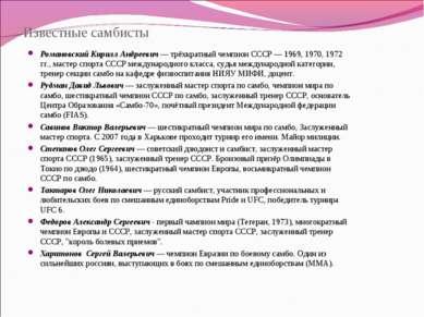Известные самбисты Романовский Кирилл Андреевич — трёхкратный чемпион СССР — ...