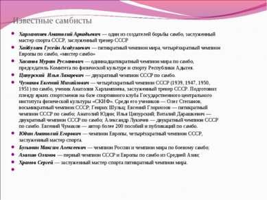 Известные самбисты Харлампиев Анатолий Аркадьевич — один из создателей борьбы...