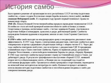 История самбо . Было принято решение об организации во всех республиках СССР ...