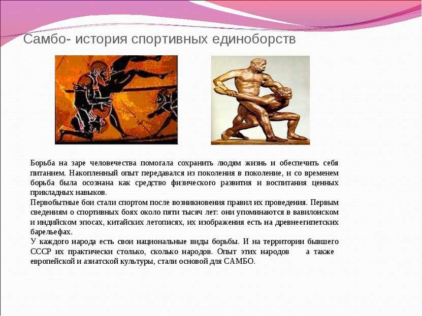 Самбо- история спортивных единоборств Борьба на заре человечества помогала со...