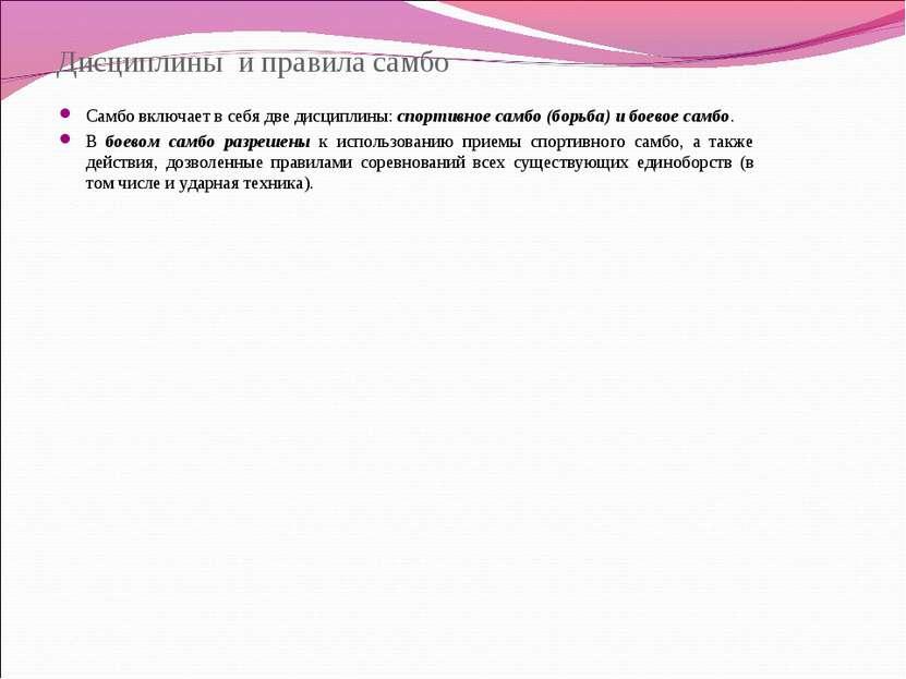 Дисциплины и правила самбо Самбо включает в себя две дисциплины: спортивное с...