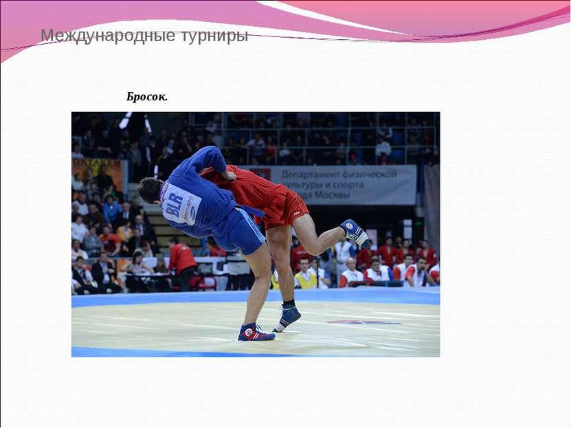 Международные турниры Бросок.