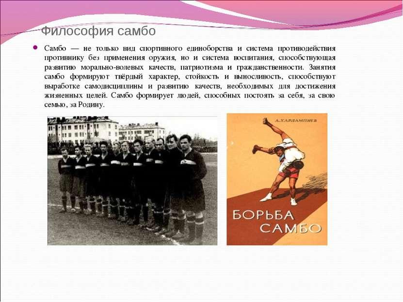Философия самбо Самбо — не только вид спортивного единоборства и система прот...