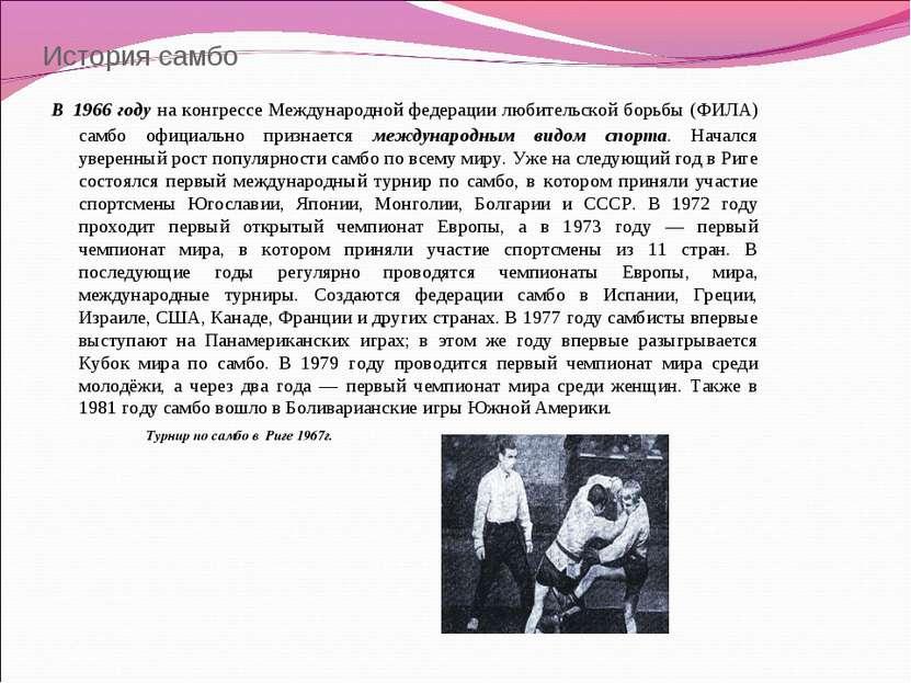 История самбо В 1966 году на конгрессе Международной федерации любительской б...