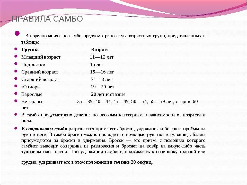ПРАВИЛА САМБО В соревнованиях по самбо предусмотрено семь возрастных групп, п...