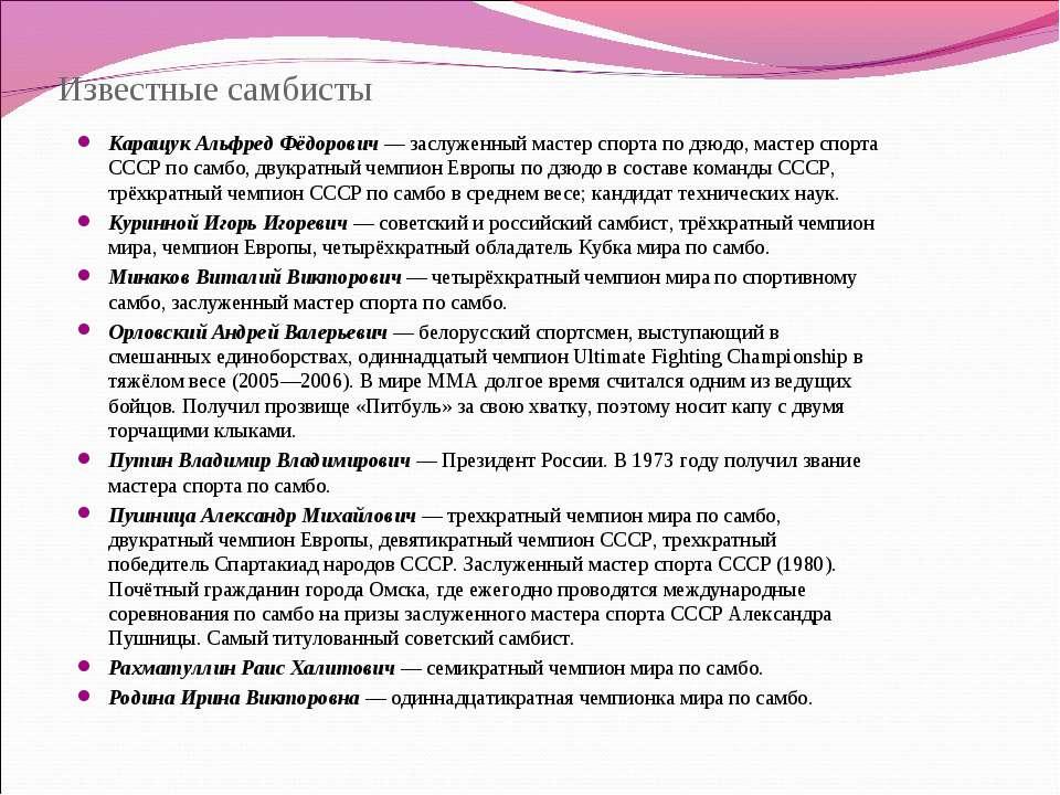 Известные самбисты Каращук Альфред Фёдорович — заслуженный мастер спорта по д...