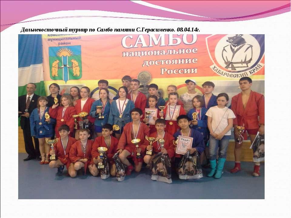 Дальневосточный турнир по Самбо памяти С.Герасименко. 08.04.14г.