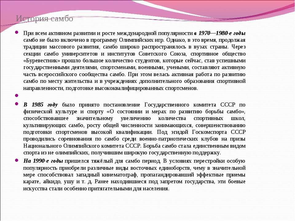История самбо При всем активном развитии и росте международной популярности в...