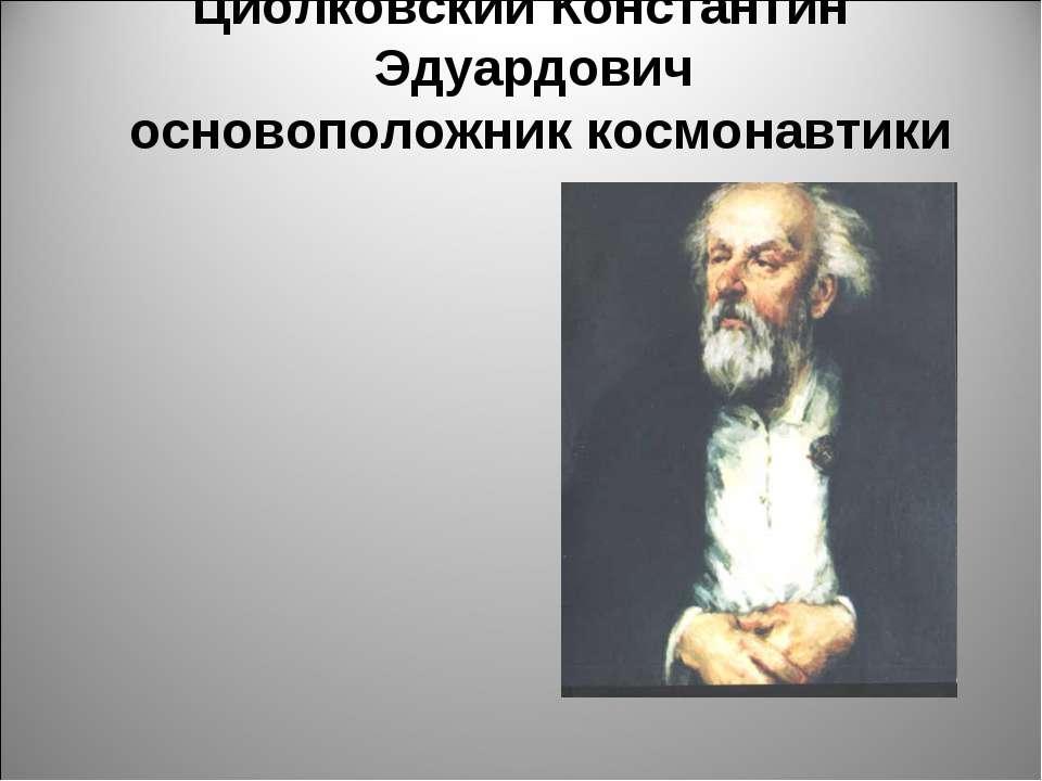 Циолковский Константин Эдуардович основоположник космонавтики
