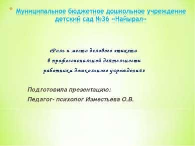 «Роль и место делового этикета в профессиональной деятельности работника дошк...