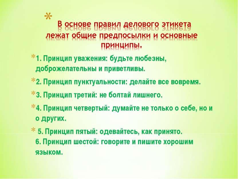 1. Принцип уважения: будьте любезны, доброжелательны и приветливы. 2. Принцип...