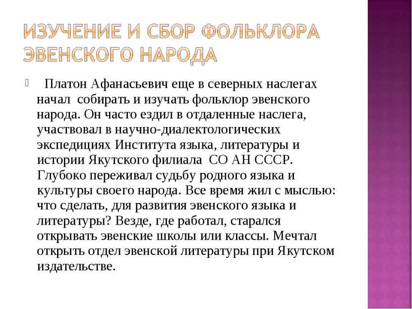 Платон Афанасьевич еще в северных наслегах начал собирать и изучать фольклор ...