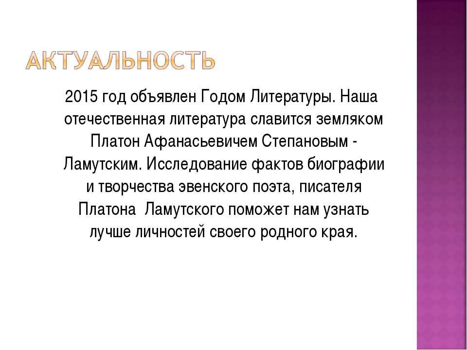 2015 год объявлен Годом Литературы. Наша отечественная литература славится зе...